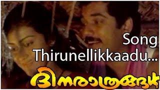 THIRUNELLIKADU | DINARATHRANGAL | Evergreen hit Malayalam Movie Song | Mukesh