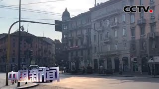[中国新闻] 米兰留学生记录疫情下的生活 | 新冠肺炎疫情报道