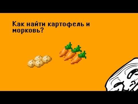 Как добыть морковку в майнкрафте на выживание