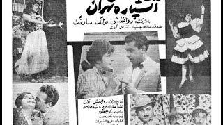 فیلم قدیمی ایرانی آتشپاره تهران   ۱۳۴۰