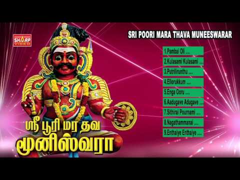 Sri Poorimara Thava Muniswarar Devotional Super Hit Songs