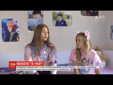 Стрімка популярність K-pop, або чому все більше дітей захоплюються корейською культурою
