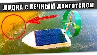 ЛОДКА на СОЛНЕЧНОЙ батарее(Микро-мотор: http://ali.pub/pvr0h Солнечная панель: http://ali.pub/v91lr В этом видео я покажу как очень просто и быстро сделат..., 2016-07-05T15:10:05.000Z)