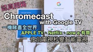 Chromecast with Google TV 一機睇盡全世界Apple TV、Netflix、now e 有齊任何電視秒變智能電視認真開箱廣東話CC繁簡字幕