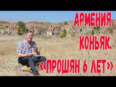 Армения. Коньяк.