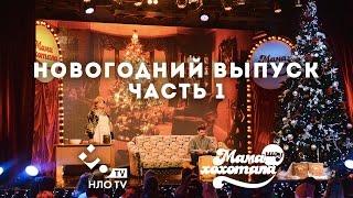 Мамахохотала-шоу | Новогодний выпуск - 2016. Часть 1 | НЛО TV