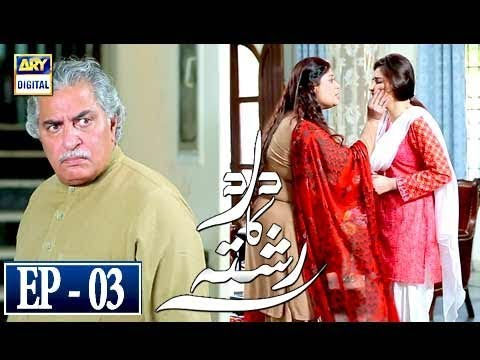 Dard Ka Rishta - Episode 3 - 21st March 2018 - ARY Digital Drama
