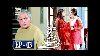 Dard Ka Rishta Episode 3 - 21st March 2018 - ARY Digital Drama