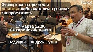 Экспертная встреча для опытных наблюдателей в режиме «вопрос-ответ»