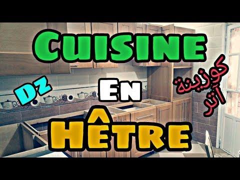 Cuisine En Hetre كوزينة آتر Youtube