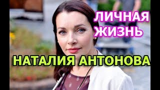Наталия Антонова - биография, личная жизнь, муж, дети. Актриса сериала В чужом краю