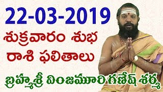 22 March 2019 | Daily Rasi Phlalu | Telugu Astralogy | Horoscope | Pithapuram Guruji