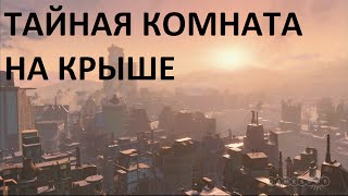 Fallout4 Секретная комната на крыше Даймонд Сити - первый дробовик