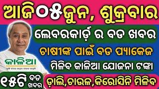 kaliya yojona 2nd 3rd phase money transfer date 2020 || heavy to heavy rains odisha,News#25