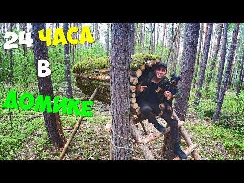 24 Часа в домике на дереве! [2 часть] Готовлю гигантские пельмени