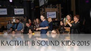 ��������� ������� Sound Kids 2015