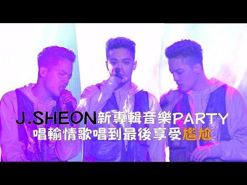 J.SHEON巷子內音樂PARTY