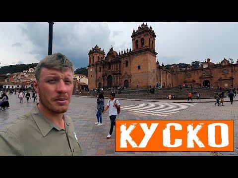 Куско - музей под открытым небом | Путешествие по Перу | #17