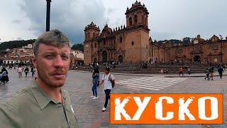 Куско - музей под открытым небом   Путешествие по Перу   #17