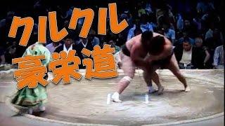 【相撲】豪栄道クルクル回るも、照ノ富士の粘り勝ち! sumo terunofuji ...