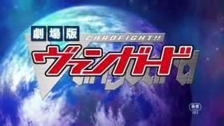 Cardfight!! Vanguard Movie : Neon Messiah Trailer
