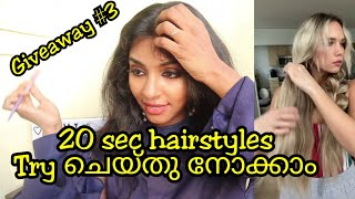 Trying out 20 sec hairstyle from tiktok|Easy & simple everyday hairstyles|Giveaway #3|Asvi Malayalam
