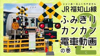 【踏切】カンカン JR福知山線 踏切警報灯 / RailroadCrossing(踏切カンカン動画:Vol.2)
