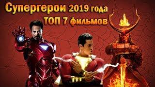 Супергерои ТОП 7 лучших фильмов 2019 года