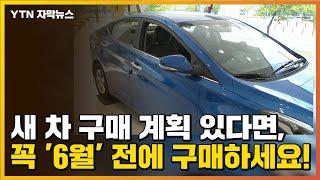 [자막뉴스] 새 차 살 계획 있다면, 반드시