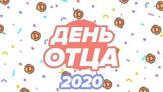 День ОТЦА 2020