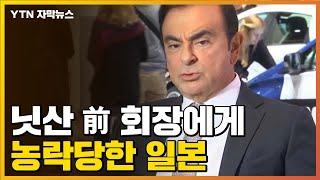 [자막뉴스] 닛산 前 회장에게 농락당해...발칵 뒤집힌 일본 / YTN