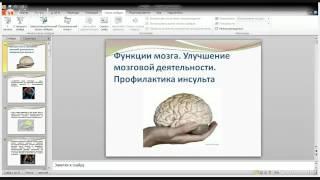 Как улучшить работу мозга.  Профилактика инсульта.(Функции мозга. Улучшение мозговой деятельности. Профилактика инсульта. Сайт http://www.amrita-shop.kiev.ua/, 2014-08-02T17:26:43.000Z)