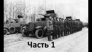 БА-3М від Зірки.1:35 Частина-1.