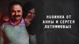 Буктрейлер по книге Анны и Сергея Литвиновых «Почтовый голубь мертв»