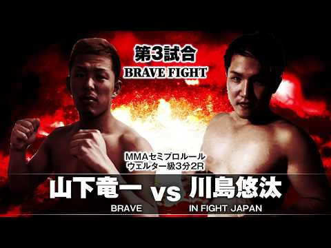 BRAVE FIGHT MMAセミプロルール 山下竜一(BRAVE) vs 川島悠汰(IN FIGHT JAPAN)