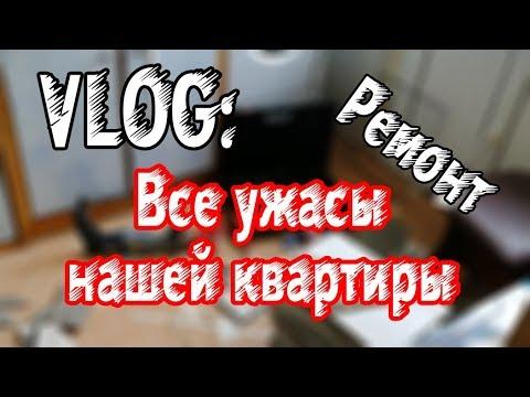 Vlog: Все ужасы нашей квартиры!!! (Делаем ремонт)