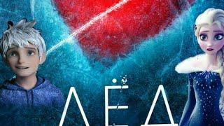Лёд Трейлер. Холодное сердце/Хранители Снов. Эльза / Ледяной Джек. #ХБ