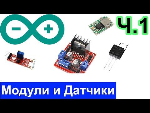 Посылки из Китая. Модули и Датчики Arduino Ч.1