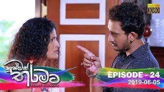 Husmak Tharamata | Episode 24 | 2019-06-05 Thumbnail