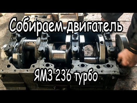 Собираем двигатель ЯМЗ 236 турбо
