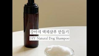 [반려동물 생활레시피] 강아지 샴푸 만들기 l DIY …