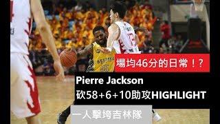 場均46分的日常!Pierre Jackson爆砍58分、6籃板、10助攻HIGHLIGHT,北控VS吉林