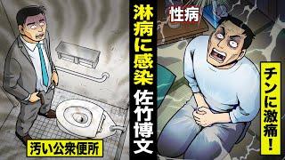 【性病】佐竹博文が淋病になった。アソコが腫れ上がる。