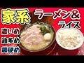【調理風景】家系ラーメンの油多め味濃いめ麺硬めでライスの合わせ技で爆食!【横浜…