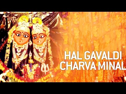 Hal Gavaldi Charva Minal by Gagan, Rekha