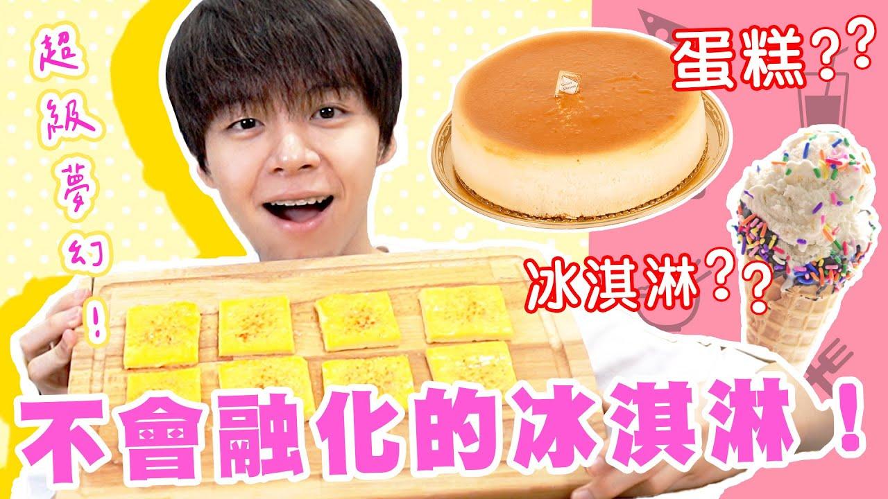 【防疫手作】不會融化的冰淇淋😳日本最新流行甜點,在家簡單做!【黃氏兄弟開箱頻道】