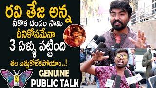 Disco Raja Genuine Public Talk || Ravi Teja || Payal Rajput || Nabha Natesh || Life Andhra Tv
