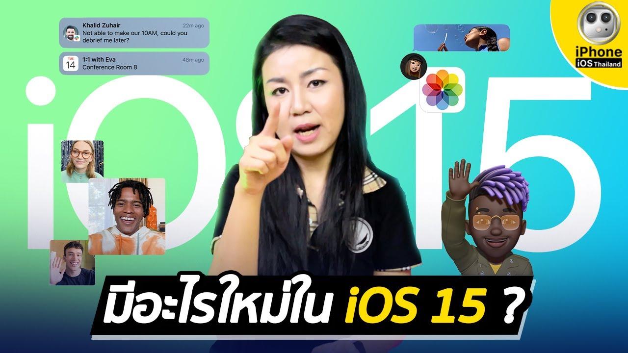 มีอะไรใหม่ใน iOS 15 ?
