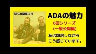 【隠居TV】ADAの魅力(一般放送その3)(羽ばたけ暗号通貨!カルダノADAエイダコイン仮想通貨)