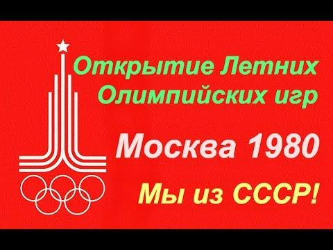Олимпиада День открытия 19 июля ☭ СССР ☆ Летние Олимпийские игры 1980 года ☭ Москва ☆